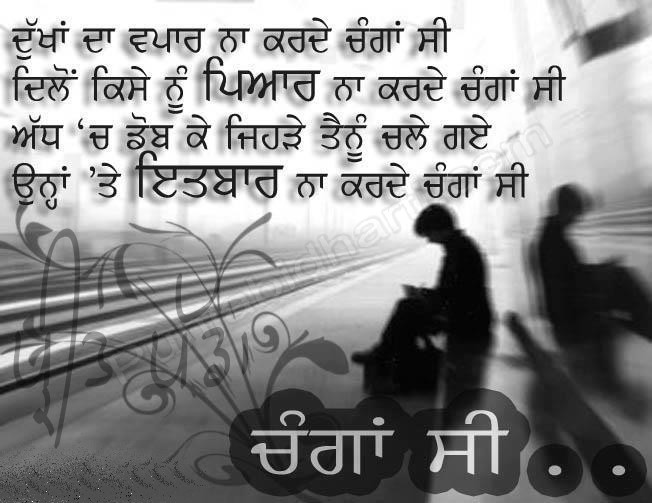 Go Back > Gallery For > Punjabi Sad Status