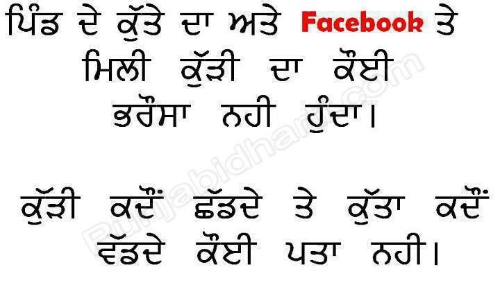 ... Punjabi Funny Punjabi Jokes Images Status Pictures Pics Shayari Quotes