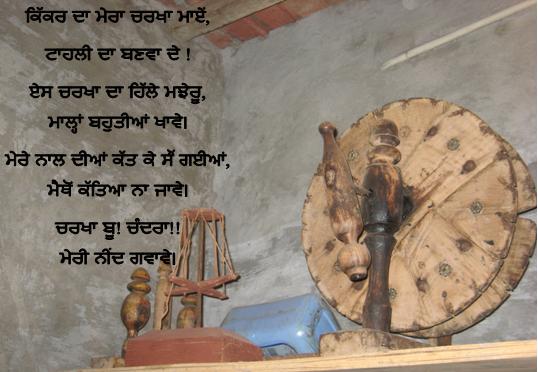 Charkha | PunjabiDharti Com