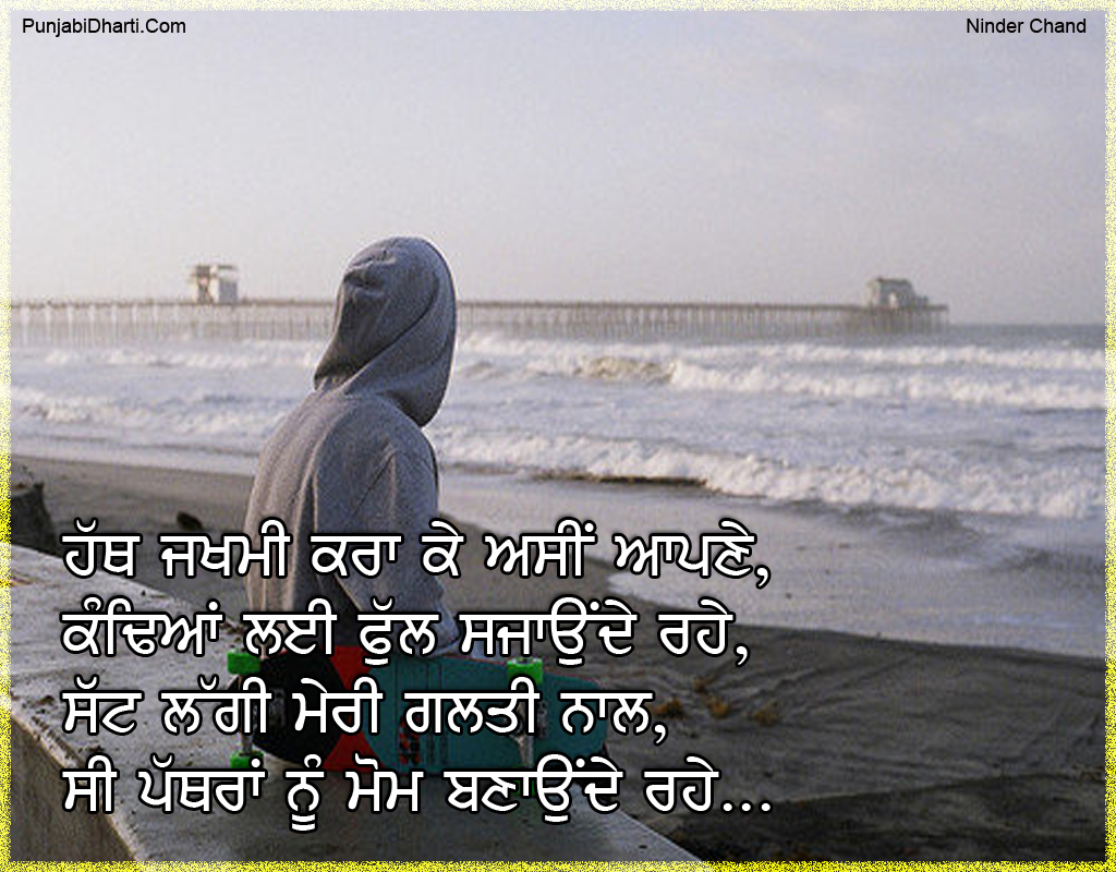 Punjabi Status Punjabi sad graphics,images